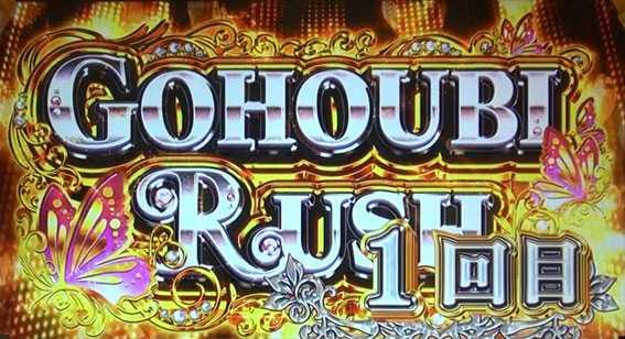 ラブ嬢2のGOHOUBIRUSH