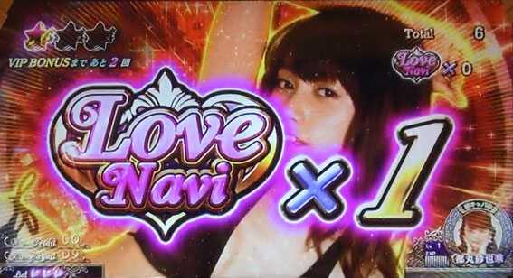 ラブ嬢2のLoveNavi
