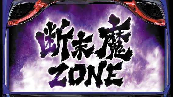 北斗の拳 天昇の断末魔ゾーン