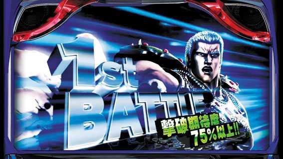 北斗の拳 天昇の激闘ボーナス 強敵バトル《開始画面》