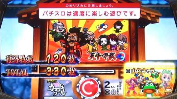 天下布武4のボーナス終了画面 金カード(山佐キャラ)は設定5以上濃厚だ!