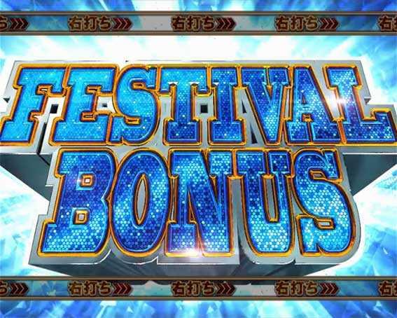 AKB48 ワン・ツー・スリー!! フェスティバル FESTIVAL BONUS