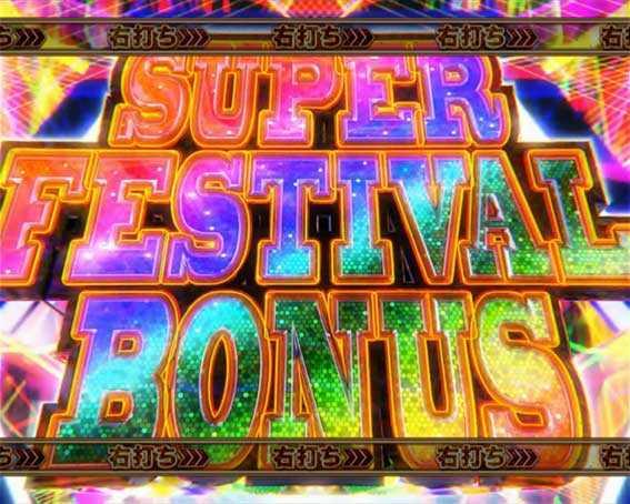 AKB48 ワン・ツー・スリー!! フェスティバル SUPER FESTIVAL BONUS