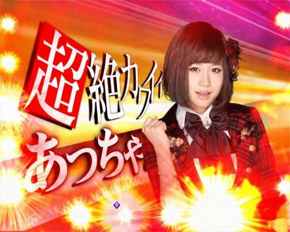 AKB48 ワン・ツー・スリー!! フェスティバル 超絶カットイン