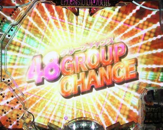 AKB48 ワン・ツー・スリー!! フェスティバル 48グループチャンス