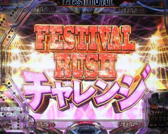 AKB48 ワン・ツー・スリー!! フェスティバル フェスティバルラッシュチャレンジ