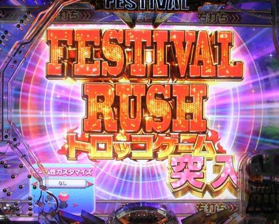 AKB48 ワン・ツー・スリー!! フェスティバル トロッコゲーム