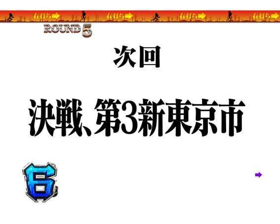 エヴァ シト、新生 ヤシマ作戦
