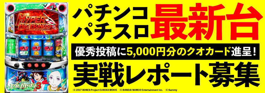 【実戦レポート募集】パチスロ交響詩篇エウレカセブン3 HI-EVOLUTION ZERO