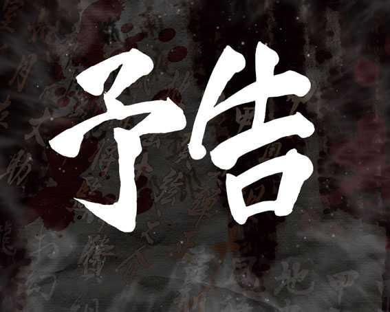 バジリスク~甲賀忍法帖~2 次回予告