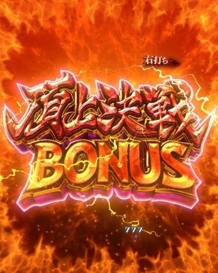 貞子vs伽椰子 頂上決戦 頂上決戦ボーナス
