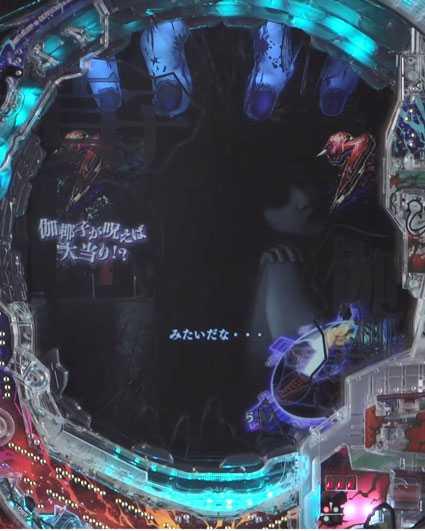 貞子vs伽椰子 頂上決戦 サプライズブラック