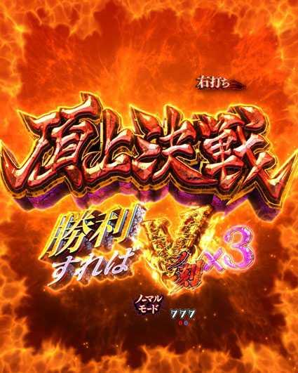 貞子vs伽椰子 頂上決戦 頂上決戦