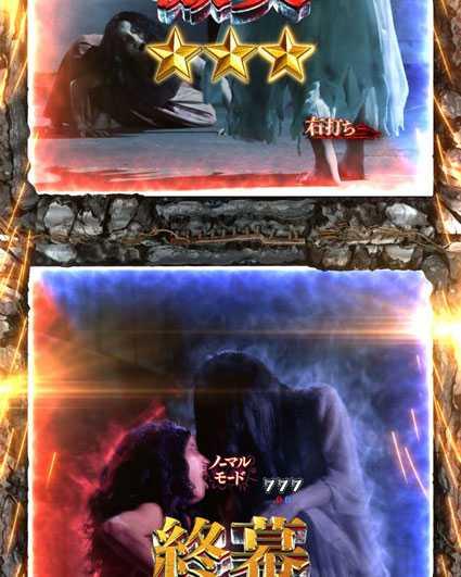 貞子vs伽椰子 頂上決戦 頂上決戦 終幕