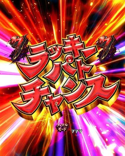貞子vs伽椰子 頂上決戦 ラッキーパトチャンス