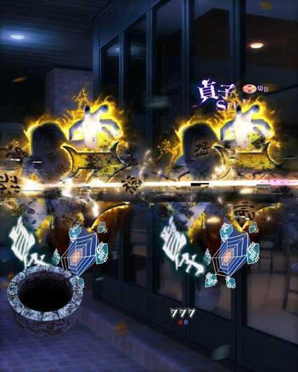 貞子vs伽椰子 頂上決戦 7図柄テンパイ