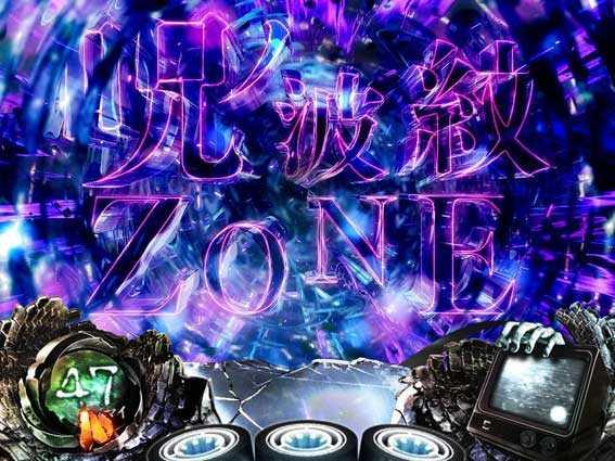 リング恐襲ノ連鎖 呪ノ波紋ZONE