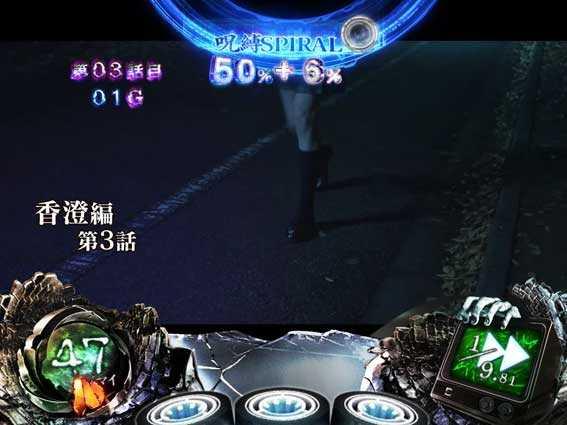 リング恐襲ノ連鎖 突貞子モード