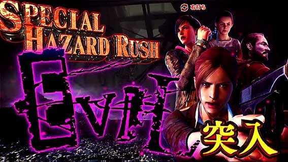 バイオハザード リベレーションズ2 スペシャルハザードラッシュEVIL