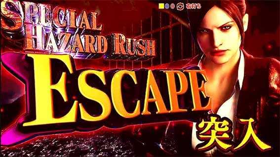 バイオハザード リベレーションズ2 スペシャルハザードラッシュESCAPE