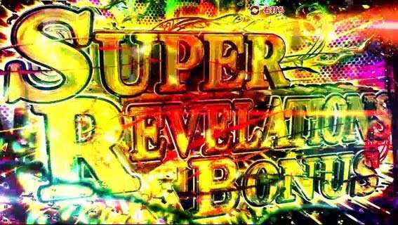 バイオハザード リベレーションズ2 SUPER REVELATIONS BONUS