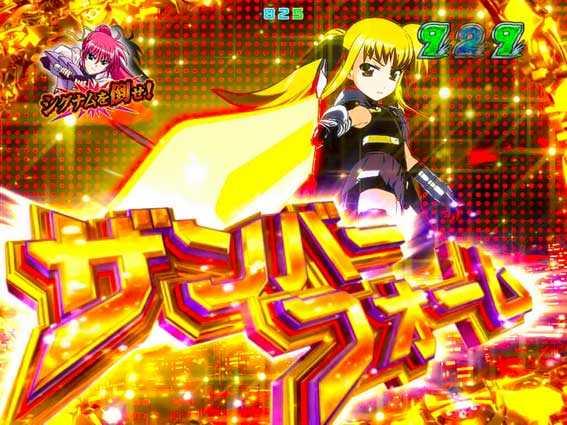 魔法少女リリカルなのは 2人の絆 武器レベルアップ ザンバーフォーム