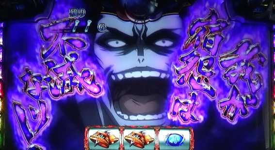 Bc最終ゲーム 絆2 【バジリスク絆2】天井恩恵について