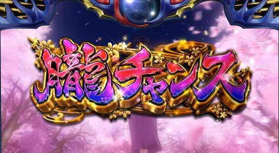 バジリスク絆2の朧チャンス