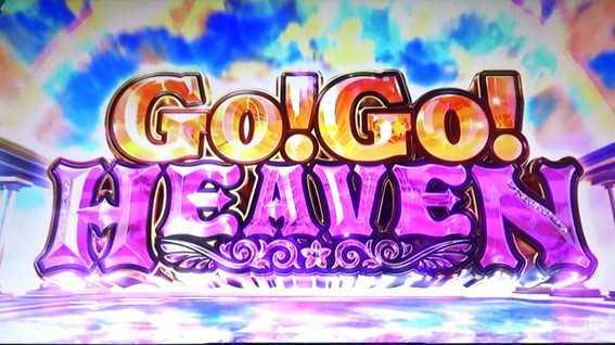 青鬼 スロットのGO!GO!HEAVEN(ゴーゴーヘブン)