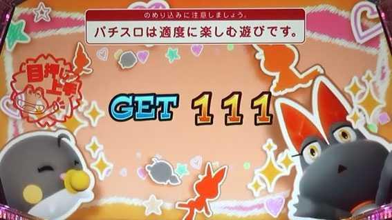 ケロット4 全ゲーム目押し成功 ボーナス終了画面