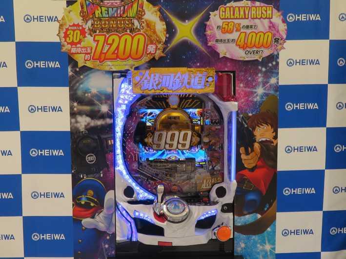 999 新台 鉄道 銀河 パチンコ