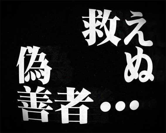 カイジ沼4 カイジVer. 語録