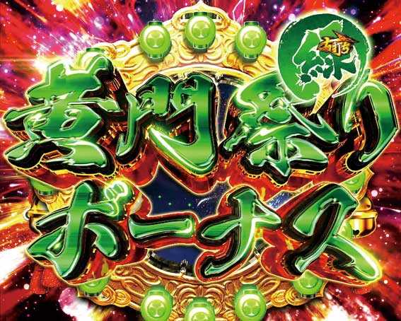 真・黄門ちゃま 黄門祭りボーナス(緑)