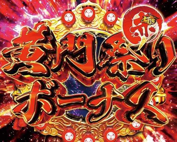 真・黄門ちゃま 黄門祭りボーナス(赤)