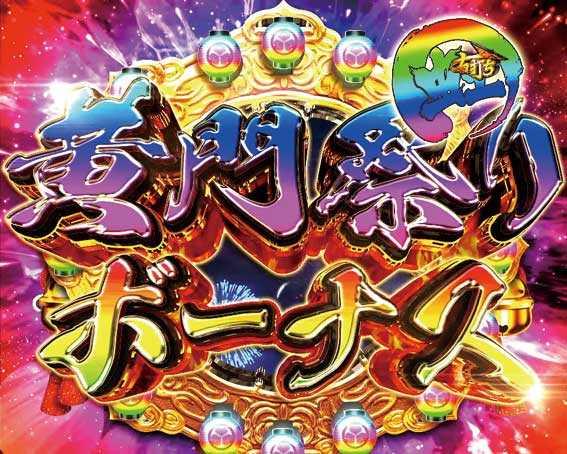 真・黄門ちゃま 黄門祭りボーナス(虹)