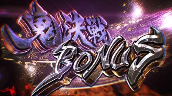 新鬼武者 鬼決戦BONUS