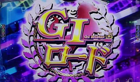 GⅠ優駿倶楽部 GⅠロード