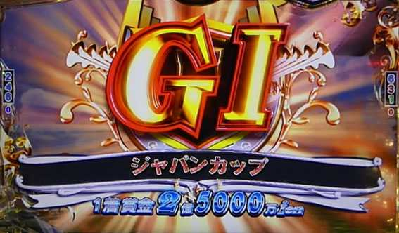 GⅠ優駿倶楽部 ジャパンカップ