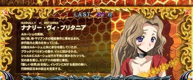 コードギアスR2 REG中のキャラクター(金ナナリー)