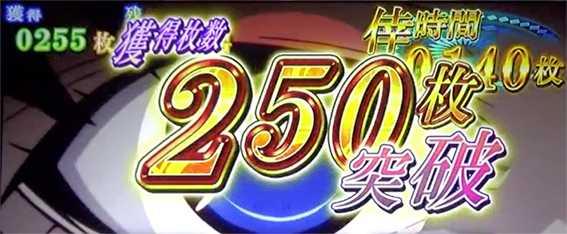 化物語2 (物語シリーズ セカンドシーズン)AT中の獲得枚数表示