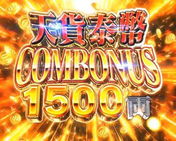 戦国BASARA(バサラ) パチンコ新台の天貨泰幣COMBONUS
