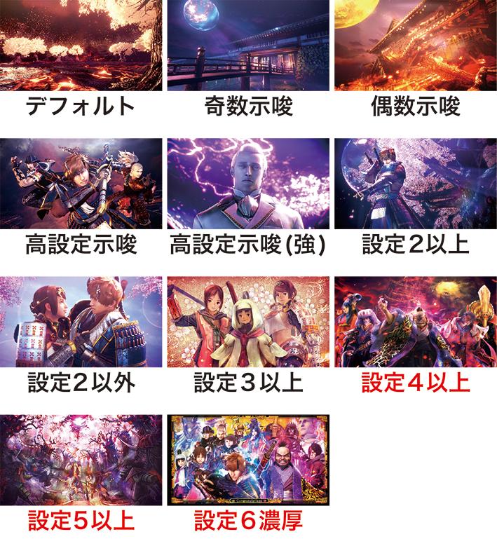新鬼武者 幻魔闘BONUS 終了画面