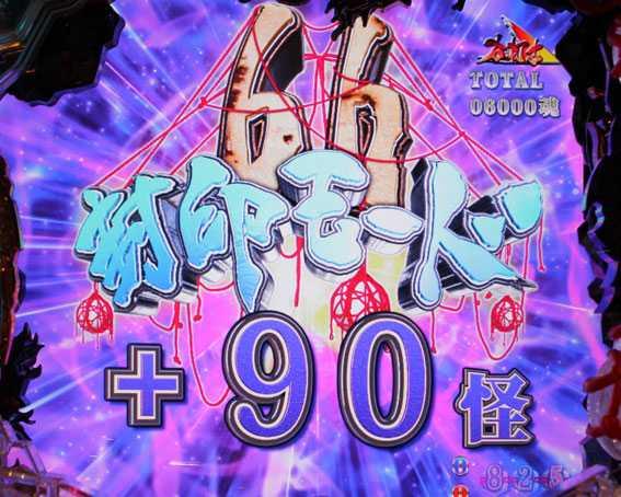 ロクロク6000 封印モード
