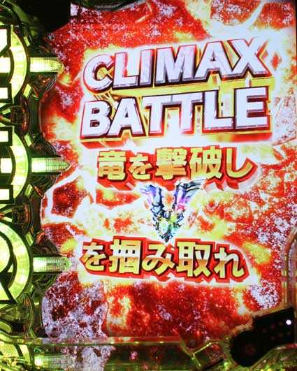 10カウントチャージ絶狼 パチンコ新台のCLIMAX BATTLE