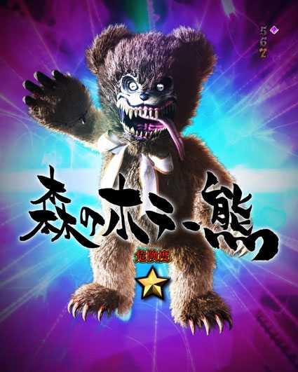 10カウントチャージ絶狼 パチンコ新台の森のホラー熊