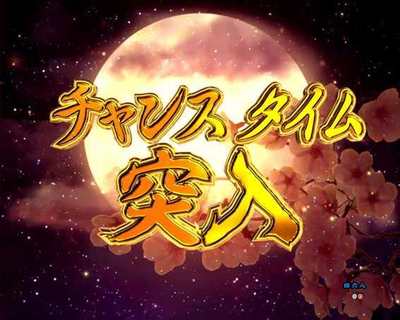 真花月2 夜桜バージョン パチンコ新台のチャンスタイム