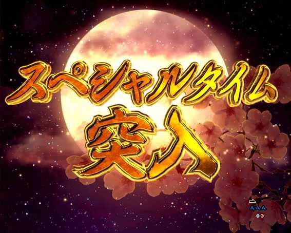 真花月2 夜桜バージョン パチンコ新台のスペシャルタイム
