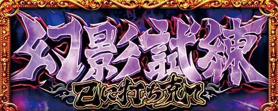 パチスロ真・北斗無双 幻影試練