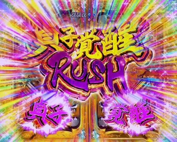 P貞子3D2 貞子覚醒ラッシュ