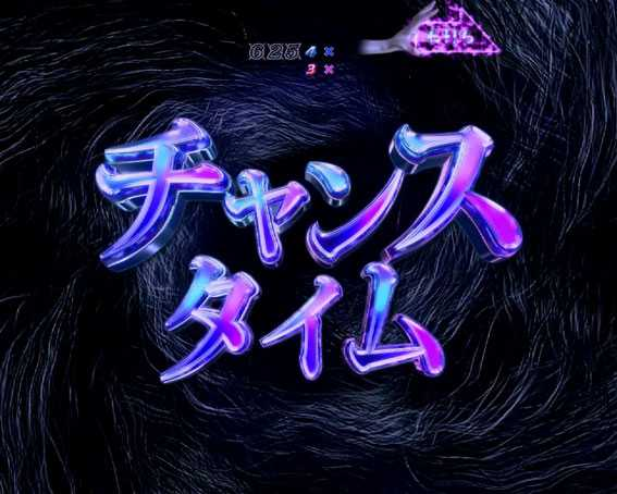 P貞子3D2 チャンスタイム